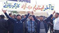 چهل و پنجمین روز تجمع اعتراضی کارگران نیشکر هفت تپه