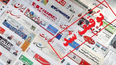 آزادی مطبوعات