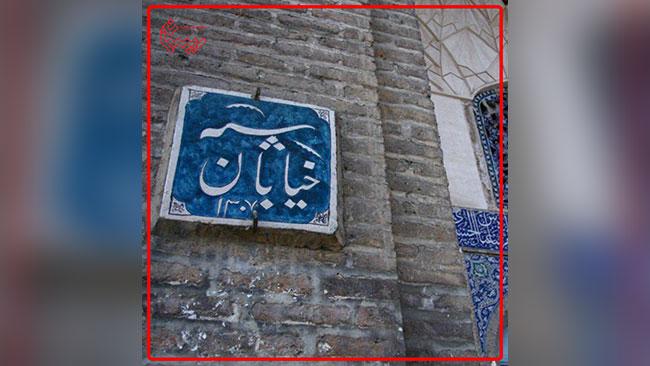 خسارتهای پیدا و پنهان تغییر نام خیابان های ایران