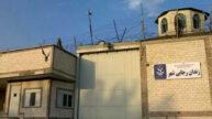 نامه زندانیان سیاسی زندان  رجایی شهر کرج در اعتراض به اذیت و آزار زندانیان