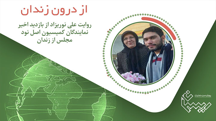 روایت علی نوریزاد از بازدید اخیر نمایندگان کمیسیون اصل نود مجلس از زندان