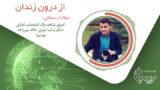 میلاد ارسنجانی : امروز شاهد یک اعتصاب غذای دیگر و لب دوزی خالد پیرزاده بودیم!