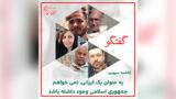 فاطمه سپهری: به عنوان یک ایرانی، نمی خواهم جمهوری اسلامی وجود داشته باشد