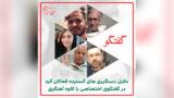دلایل دستگیری های گسترده فعالان کرد در گفتگوی اختصاصی با کاوه آهنگری