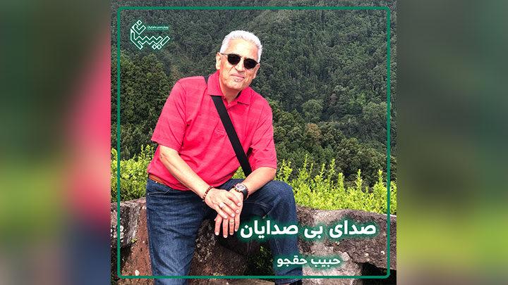 حبیب حقجو