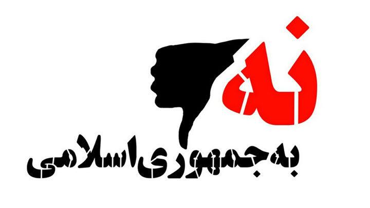 نه به جمهوری اسلامی