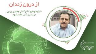 محمدحسین سپهری و کمال جعفری یزدی