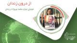 اقدام به خودزنی مجدد محمد نوریزاد در زندان