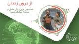 نامه سهیل عربی و آرش صادقی در حمایت از سیامک مقیمی