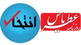 محکومیت مدیر مسئولان پایگاه خبری انتخاب و روزنامه عطریاس