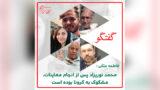 فاطمه ملکی: محمد نوریزاد پس از انجام معاینات، مشکوک به کرونا بوده است