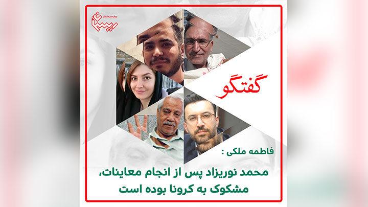 گفتگو با همسر محمد نوریزاد