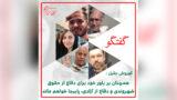 گفتگوی اختصاصی با کوروش جلیل؛ احضار به دادگاه انقلاب یاسوج
