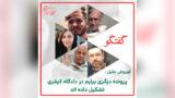 کوروش جلیل: پرونده دیگری برایم در دادگاه کیفری تشکیل داده اند