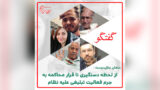 ماهان جلال دوست : از لحظه دستگیری تا قرار محاکمه به جرم فعالیت تبلیغی علیه نظام
