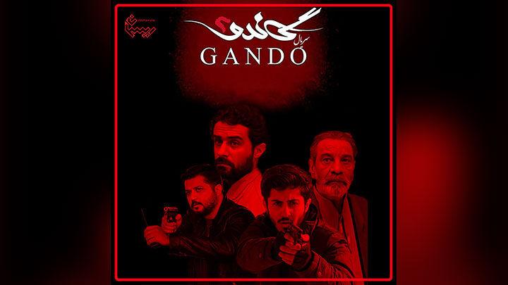 سریال گاندو 2