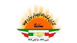 سندیکای کارگران شرکت واحد تهران