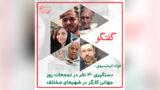 فواد کیخسروی: دستگیری ۳۰ نفر در تجمعات روز جهانی کارگر در شهرهای مختلف