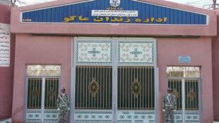 زندان ماکو