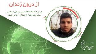 رضا محمد حسینی