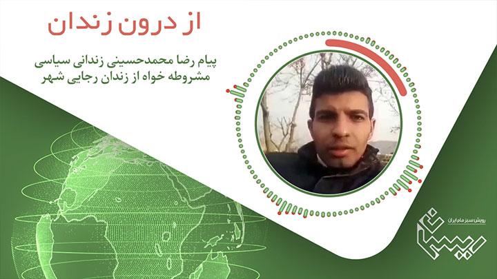 پیام رضا محمدحسینی زندانی سیاسی مشروطه خواه از زندان رجایی شهر برای تحریم انتخابات