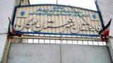 مرگ ناصر کریمی در زندان بوکان