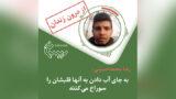 رضا محمدحسینی: به جای آب دادن به آنها قلبشان را سوراخ می کنند