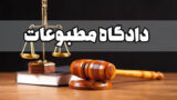 Chief Editors of Tabnak and Rooydad 24 were found guilty in court