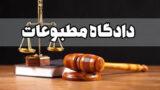 اعلام جرم علیه ۳ مسئول خبرگزاری در دادگاه مطبوعات