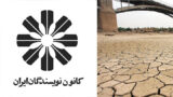تاکید بر حق اعتراض مردم خوزستان در بیانیه کانون نویسندگان ایران