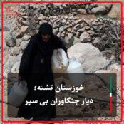 خوزستان تشنه