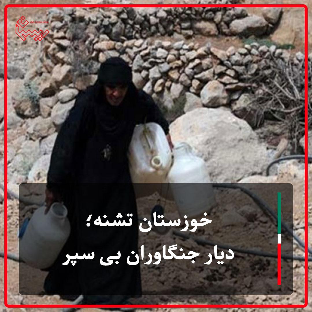 خوزستان تشنه؛ دیار جنگاوران بی سپر