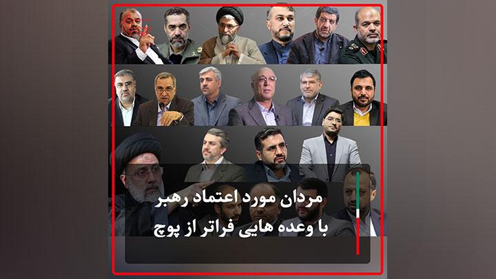مردان مورد اعتماد رهبر، با وعده هایی فراتر از پوچ