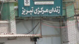 Transfer of 5 Azeri activists to Tabriz prison