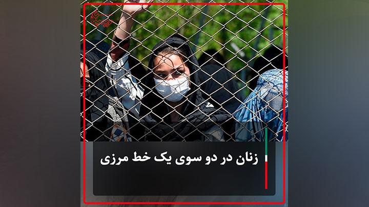 زنان ایران و افغانستان